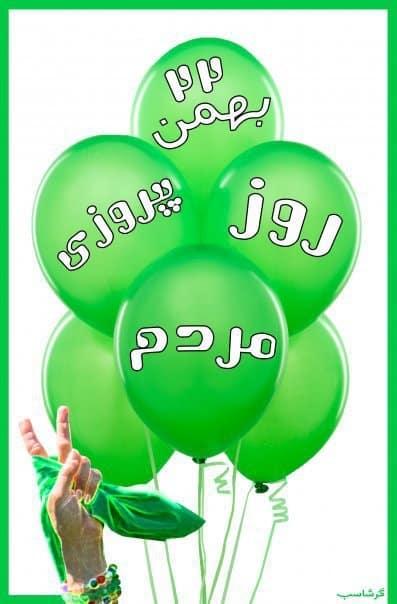 22 Bahman: People's Victory Day