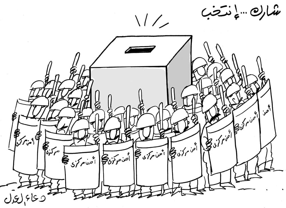 Voter Participation in Egypt