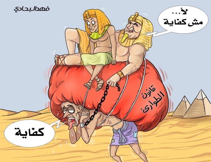 Egypt under Emergency Law