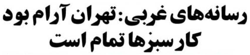 Kayhan Headline