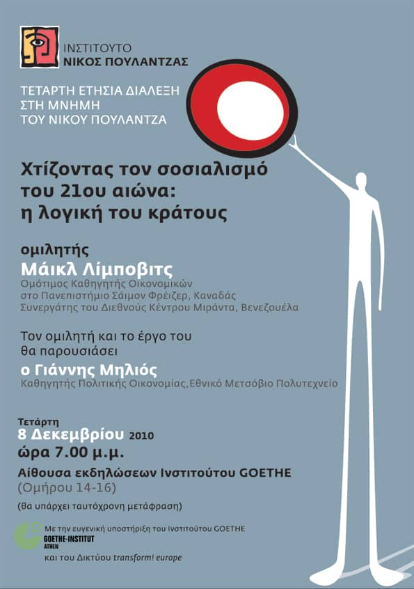 Fourth Annual Lecture in Memory of Nicos Poulantzas
