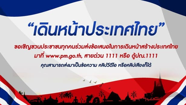 Send Your Suggestions to Abhisit