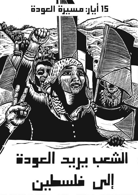 May 15: The Return to Palestine