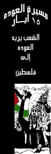 Maseerat al 'Awda, May 15, the People Want to Return to Palestine