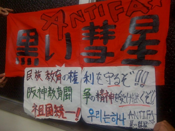 Solidarity with Choi Daniel, aka Black Comet, a Zainichi Fighter against Racism in Japan