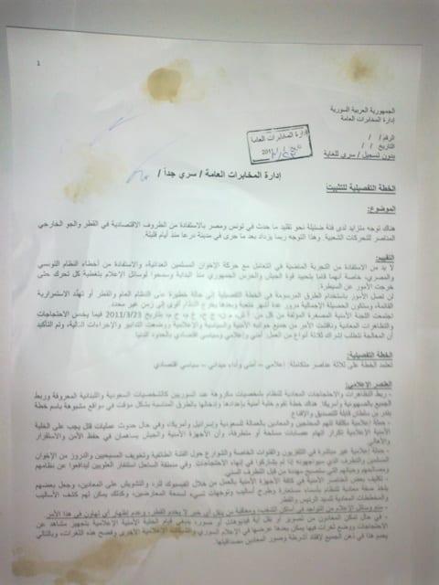 Fake Syrian Intelligence Circular