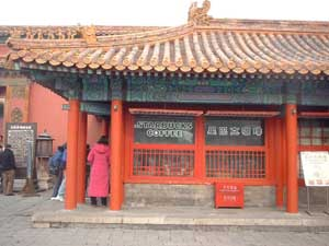 Starbucks in Forbidden City