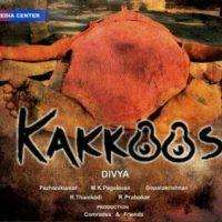 Ad for Kakkoos (Latrine)