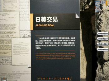 Japan-U.S. deal to exempt war criminals in exchange for data on Unit 731 experiments