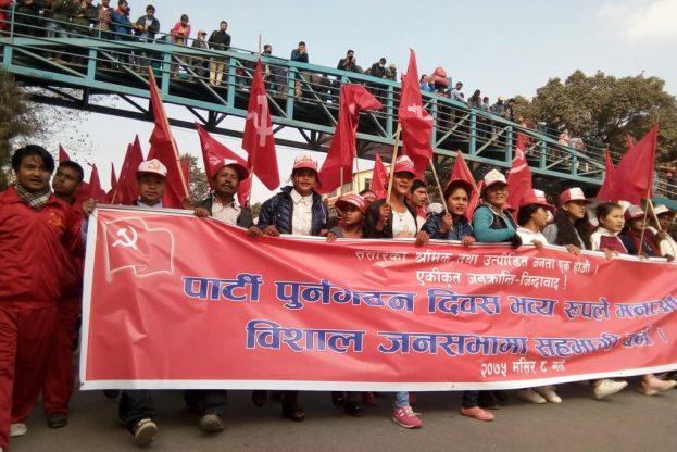 Marchers in a rally of the Biplav-led Communist Party of Nepal