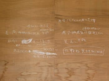 Words scratched into wood.