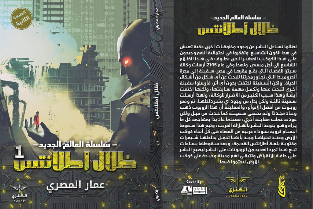 Mr Online In Protest The Sci Fi Contribution To Arabic