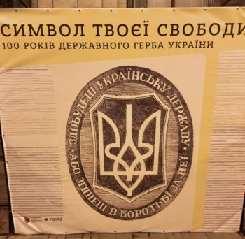 """Symbol of Your Liberty / 100 years of the Coat of Arms of Ukraine."""