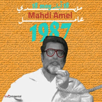 Ahmed Mofeed (Palestine), Mahdi Amel, 2020.