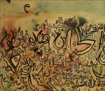 Issam El-Said (Iraq), Medinat al-Hub [City of Love], (1963).