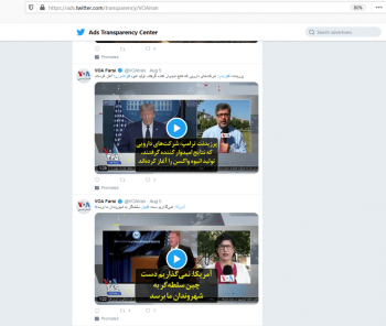 Sponsored tweets from VOA Persian featuring anti-Iran propaganda from Donald Trump and Mike Pompeo