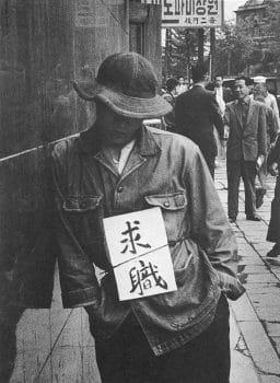Lim Eung-sik (South Korea), Job Hunting, 1953.