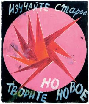 | Varvara Stepanova USSR Study the Old but Create the New 1919 | MR Online