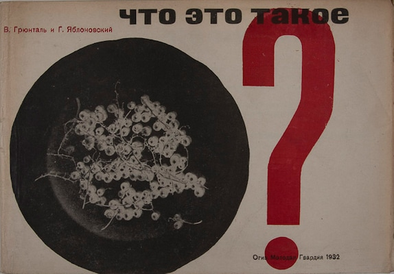 | Vladimir Griuntal and G Iablonovskii USSR Chto eto takoe What is This 1932 | MR Online