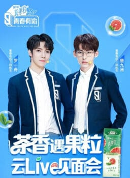 | An ad for a livestream sponsored by Mengniu and featuring popular Youth With You 3 contestants Luo Yizhou left and Tang Jiuzhou From 爱奇艺青春有你 on Weibo | MR Online