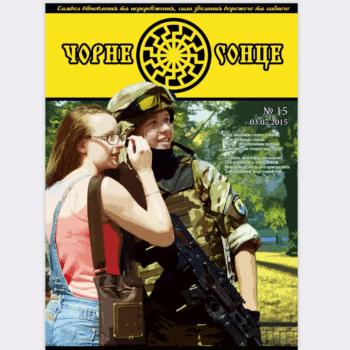 A cover of the propaganda magazine run by Ukraine's neo-Nazi Azov Battalion features a man suspected by to Belarusian regime-change activist Roman Protasevich