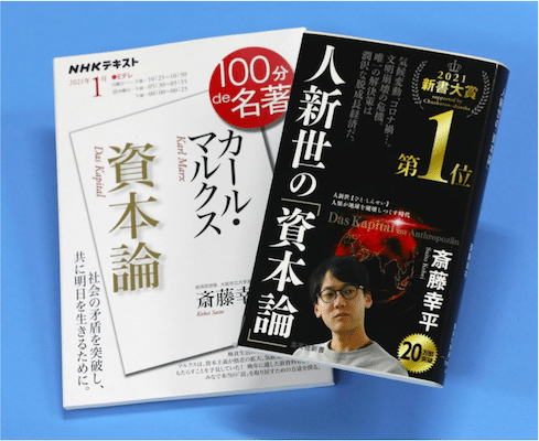 "wo recent books, including bestseller ""Capitalism in the Anthropocene"" (R), released by Kohei Saito are pictured on April 14, 2021. (Kyodo)"