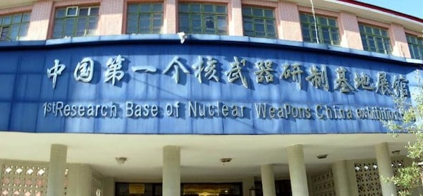 | Nuclear Weapons Research Base Exhibition Hall in Xihai Qinghai Province China | MR Online