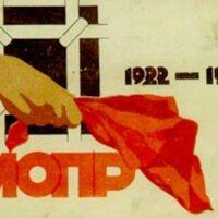 MOPR: International Red Aid