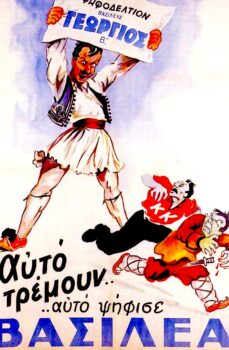 | Anticommunist poster in favor of King George II during the Greek referendum This is what they fear Vote for the Kingquot | MR Online